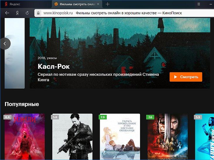 Яндекс.Браузер потемнел