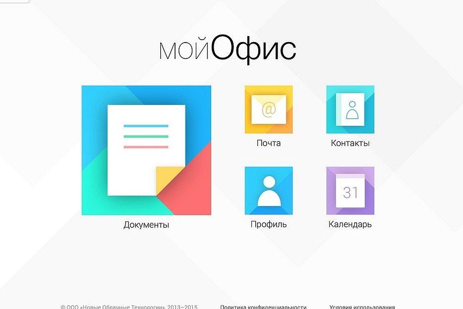 МойОфис создал доверенную экосистему для работы с документами