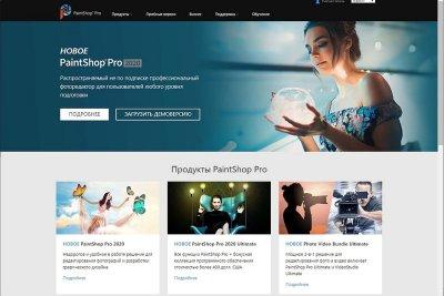 Corel PaintShop Pro 2020: редакция навсегда!