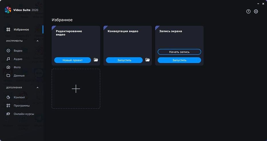 Movavi Video Suite 2020: мультимедиа под контролем