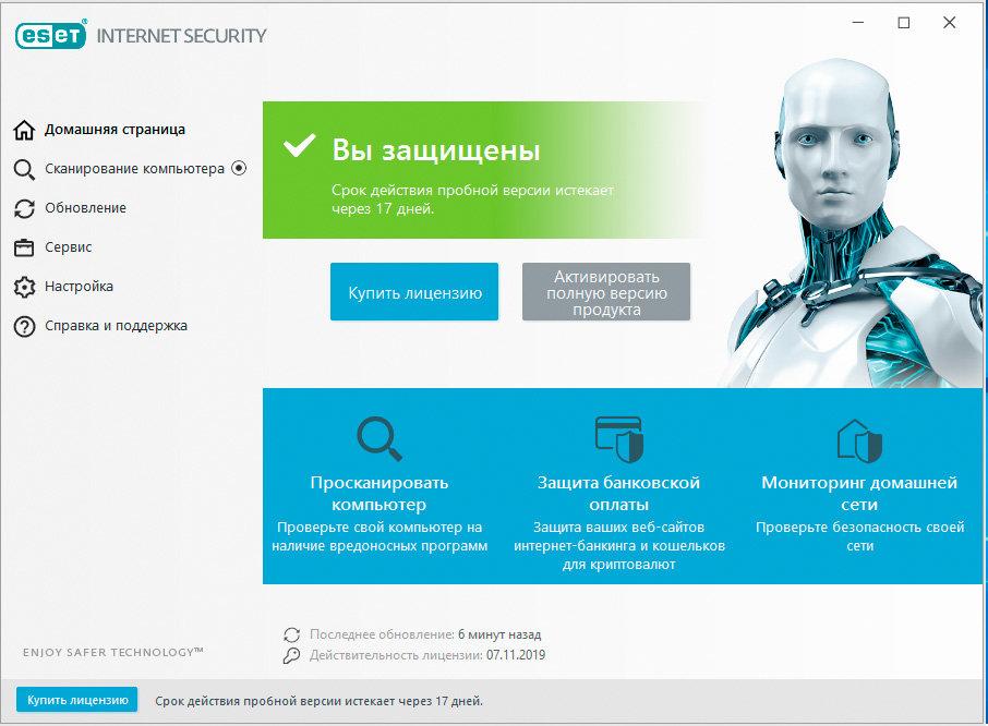 ESET NOD32 Internet Security: промышленная защита домашней сети