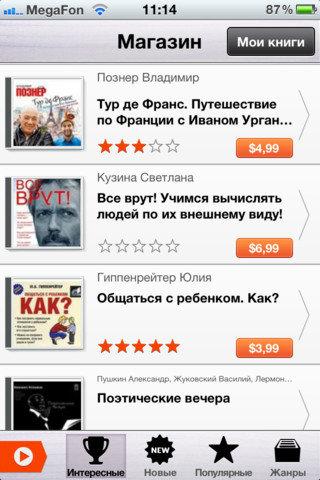 Аудиоприложение «Слушай!» для iOS