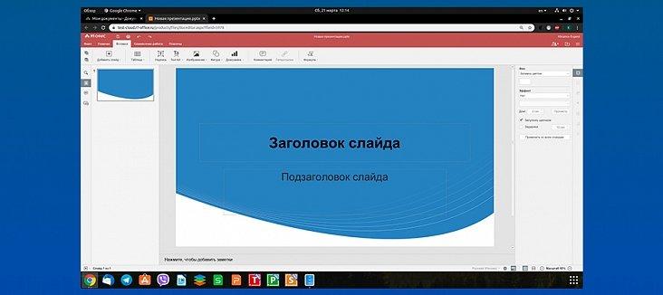 OnlyOffice/«Р7-Офис»