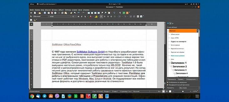 SoftMaker Office/FreeOffice