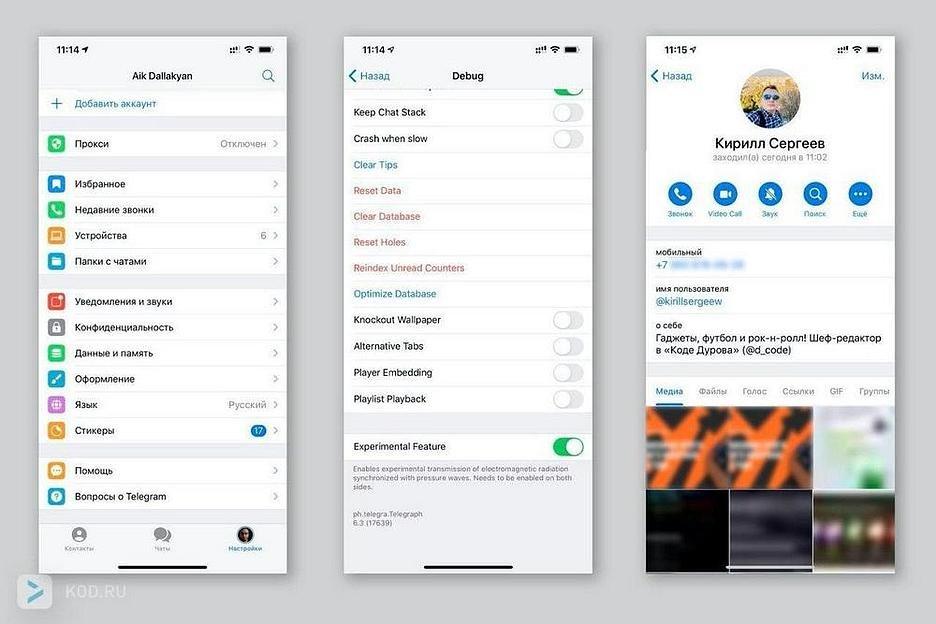 Видеозвонки в Telegram: подключаем за 5 шагов
