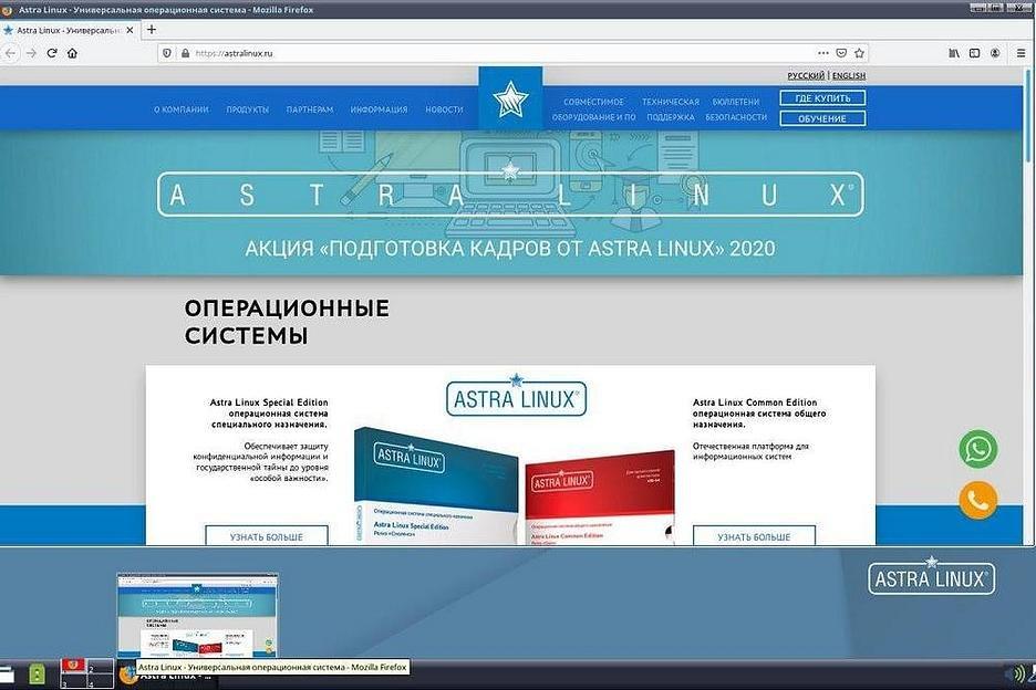 Astra Linux: чудь белоглазая, кривичи и per aspera ad astra
