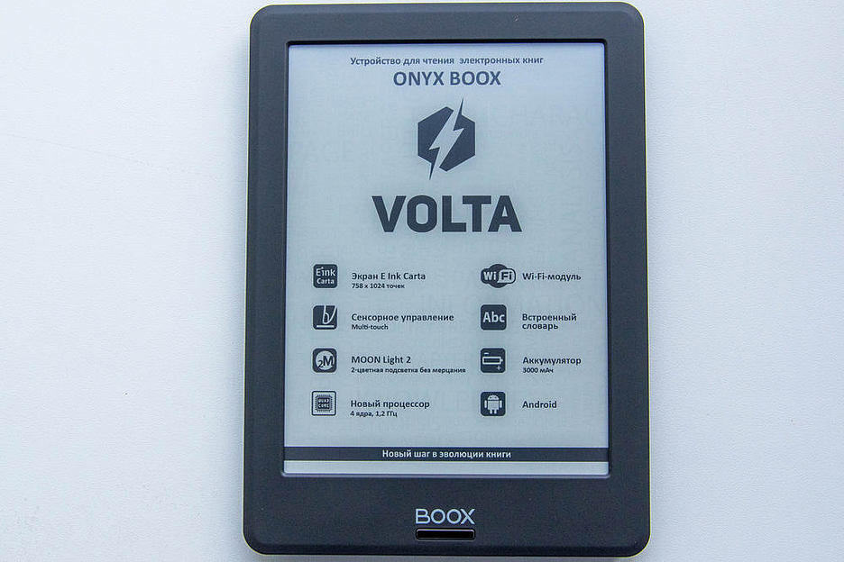 ONYX BOOX Volta: карта без мерцания