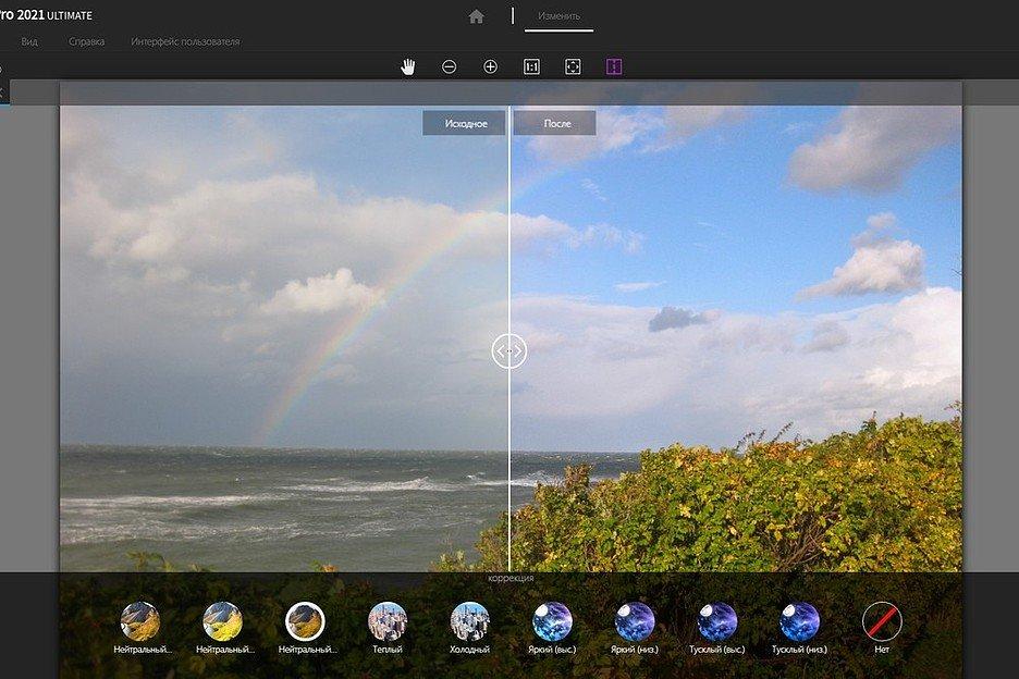 Corel PaintShop Pro 2021: образ мышления – перфекционизм