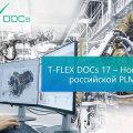 Новая PLM-система T-FLEX DOCs 17 и решения на ее основе