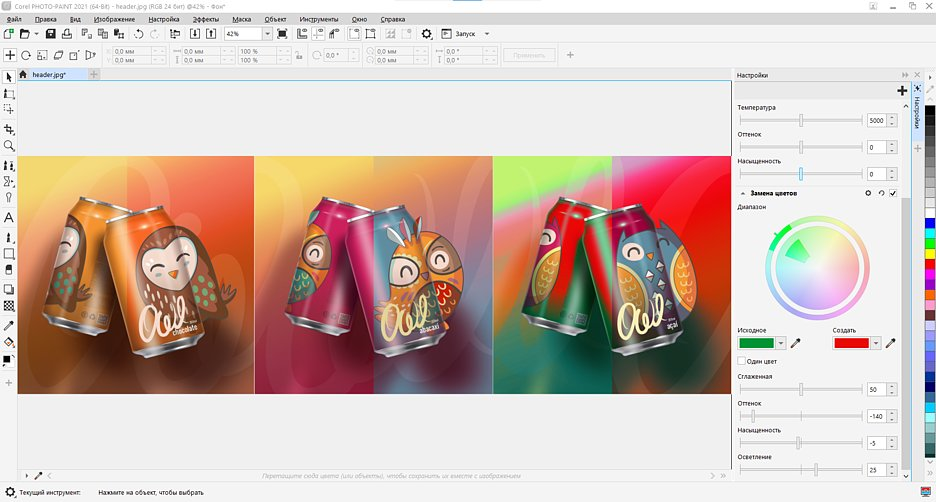 CorelDRAW Graphic Suite 2021: цвета и перспектива