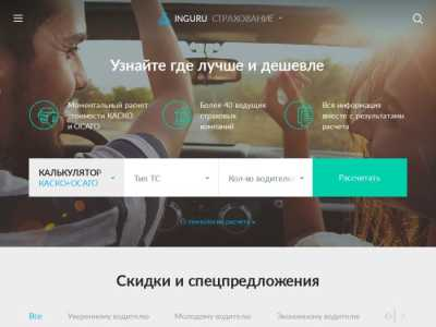 INGURU — портал о страховании для каждого автомобилиста