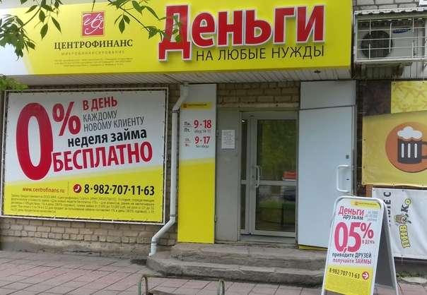 Где взять займ наличными по паспорту в Хабаровске в 2019 году
