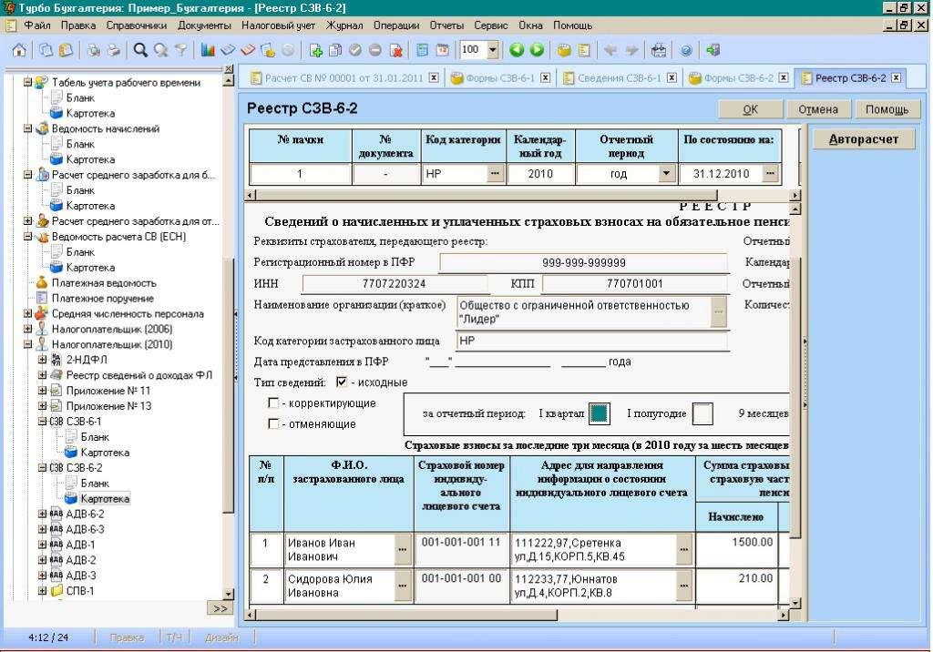 Бесплатная программа для ведения бухгалтерии ип скачать бесплатно что такое бланк строгой отчетности для ооо
