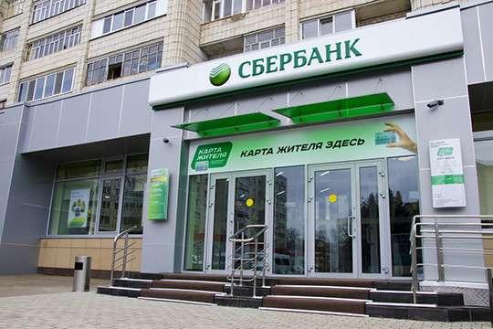 Кпп отделение банк татарстан 8610 пао сбербанк г казань реквизиты инн кпп