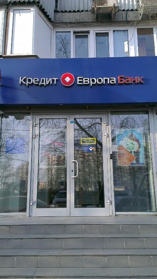 Кредит европа банк график работы спб