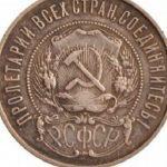 Монеты Советского Союза и современной России: из какого металла делают монеты, их особенности и разновидности