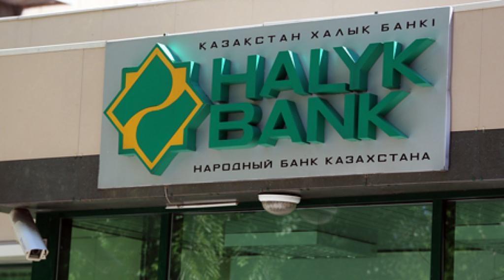 Кредит в народном банке казахстана условия проценты