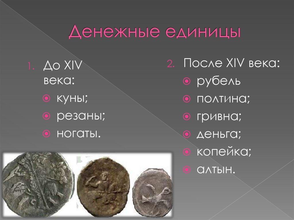денежная единица страны это