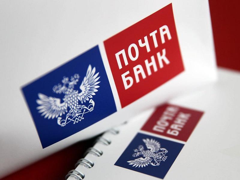 Оплатить кредит почта банк онлайн по номеру договора картой мир