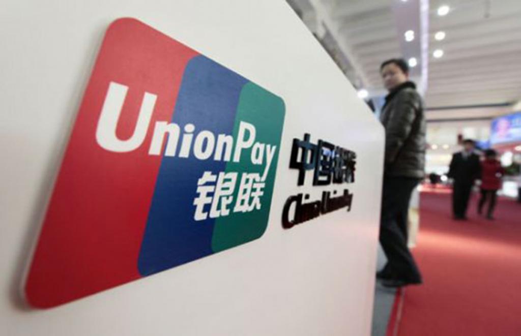 Офис Union Pay.