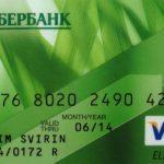 Как узнать пинкод карты Сбербанка, если забыл: пошаговая инструкция, рекомендации и отзывы