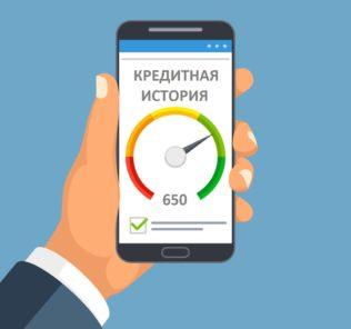 Как почистить кредитную историю в России? Где и сколько хранится кредитная история